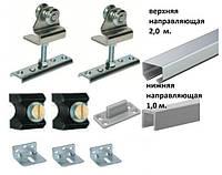 Раздвижная система для дверей NF 70 Италия(до 60 кг.)