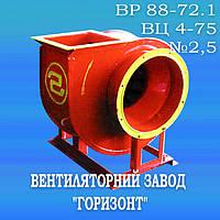 Вентилятор ВР 88-72.1 №2,5 (ВЦ 4-75 №2,5)