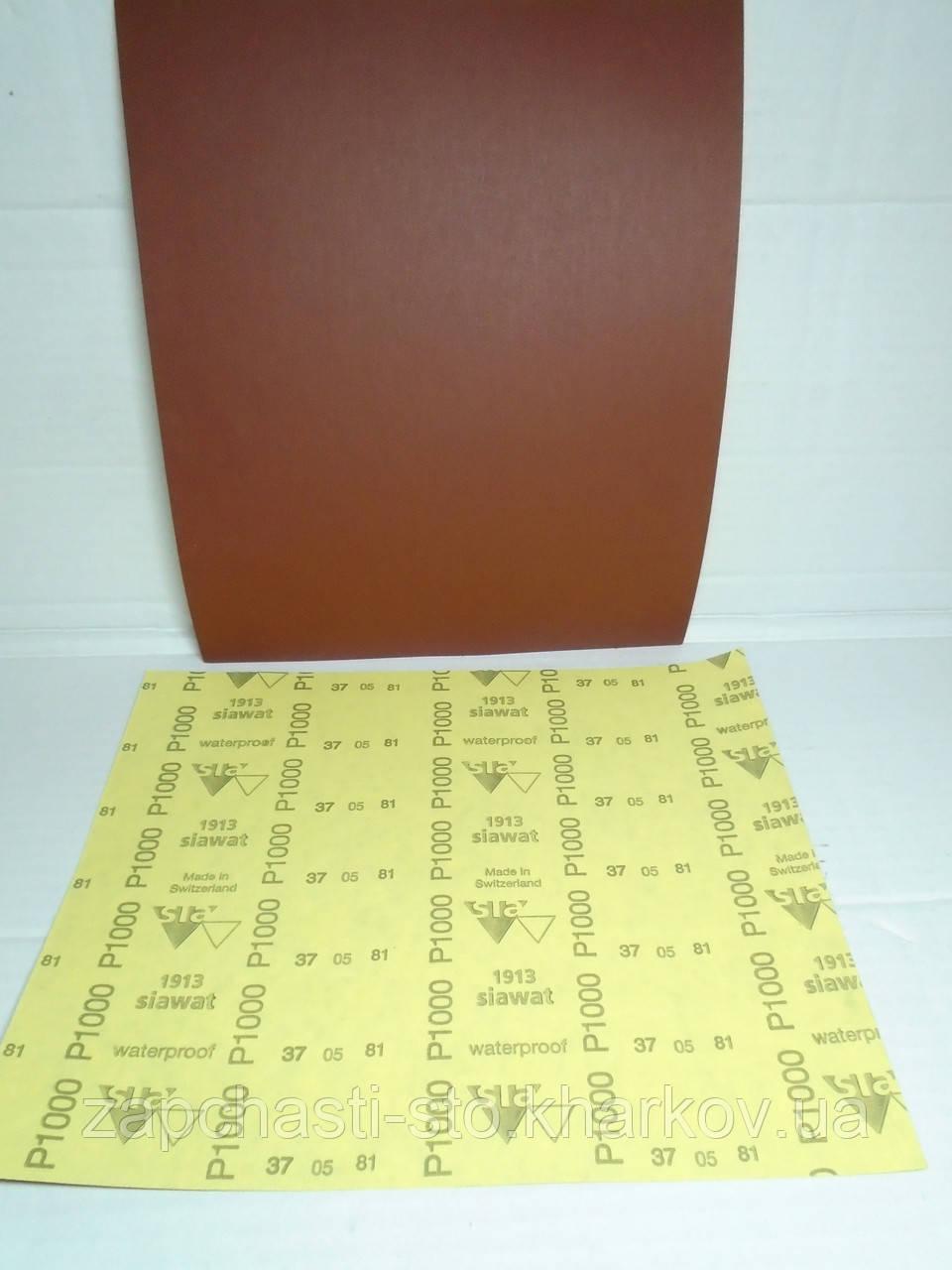 Наждачная бумага водостойкая для покраски автомобиля 1000