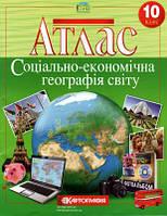 Соціально-економічна географія світу. Атлас для 10 класу