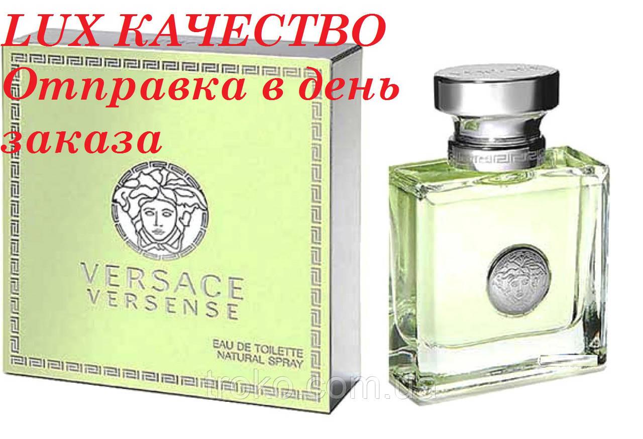 Туалетная вода для женщин Versace Versense 100 мл -  TROKO-обувь 60643262d9e27