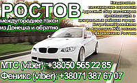 Междугороднее такси Донецк-Ростов и такси Ростов-Донецк