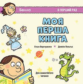 Моя перша книга. В перший раз. Для самостійного читання