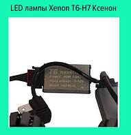 LED лампы Xenon T6-H7 Ксенон!Акция