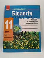Ранок Робочий зошит Біологія 11 клас Профільний рівень Упатова
