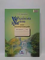 Українська мова 7 клас  Робочий зошит Для контрольних робіт Авраменко Грамота