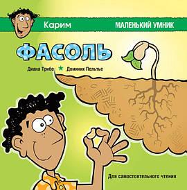 """Книга """"Фасоль. Маленький умник"""". Для самостоятельного чтения"""