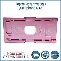 Форма для фиксации дисплея IPhone 6, 6S металлическая