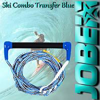 Фал с рукояткой Jobe Ski Combo Transfer Blue для водных лыж