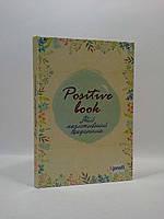 ProfiPlan Блокнот Positive book Ежик (укр)
