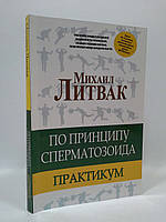 Феникс Литвак (мяг) По принципу сперматозоида Практикум