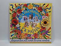 Глорія Мальовнича Україна Жовта Національні костюми регіонів України, фото 1