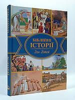 Религия Библия Біблійні історії для дітей, фото 1