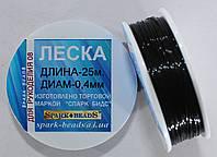 Леска (мононить) диаметр 0,4 мм, длина 25 м Чёрная, фото 1