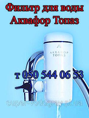 Фильтр для очистки воды Аквафор Топаз (на кран)