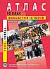 Атлас зі всесвітньої історії. Новітній період (1900-1939 роки) 10 клас