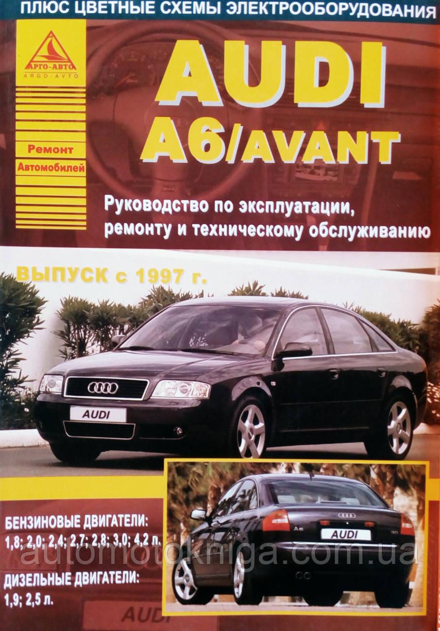 AUDI A6/AVANT   выпуск с 1997 года  Руководство по ремонту и эксплуатации