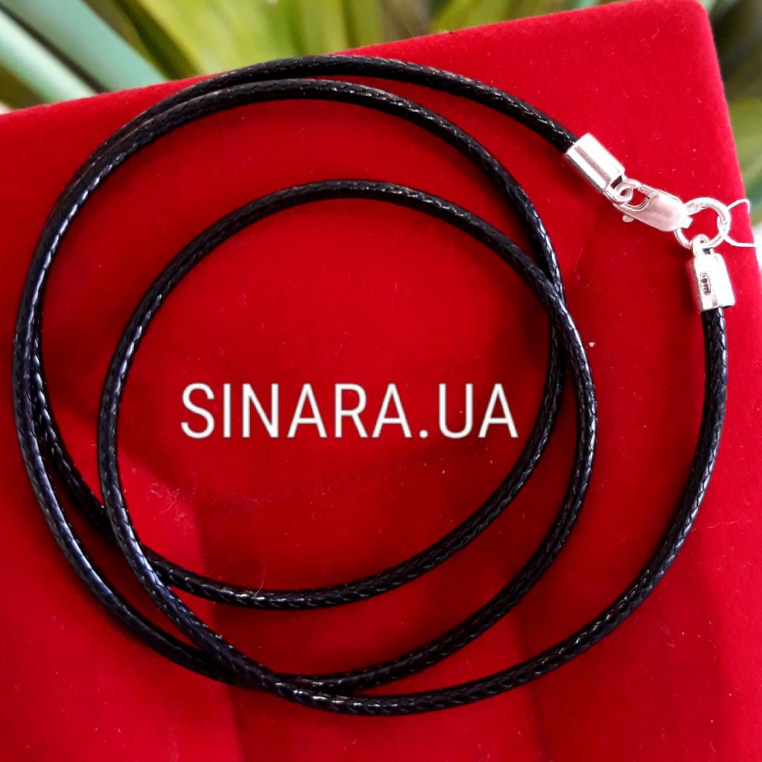 Вощеный шнур на шею с серебряной застежкой - Вощеный шнурок на шею