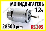 Мини электродвигатель RS395 12V 28500rpm 36w электромотор для моделирования дрель