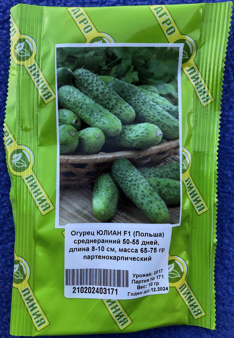 Семена огурца 10 гр сорт Юлиан F1 ТМ Агролиния
