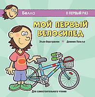 Мой первый велосипед. В первый раз. Для самостоятельного чтения