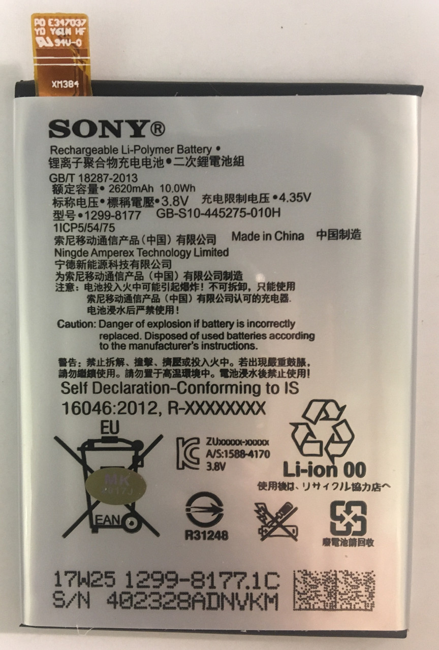 Акумулятор для Sony Xperia X 2620mAh