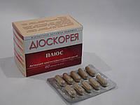 Диоскорея при атеросклерозе гипертонии снимает отеки