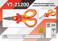 Ножницы универсальные диэлектрические 1000V 160 мм, YATO YT-21200