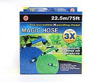 Компактный шланг X-hose 22,5метра с водораспылителем