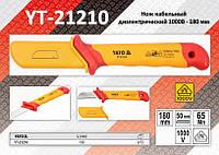 Нож кабельный диэлектрический 1000V 180 мм, YATO YT-21210