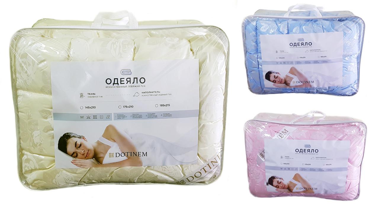 Одеяло DOTINEM искусственный лебяжий пух 145х210 - DOTINEM Чарівний сон в Харькове