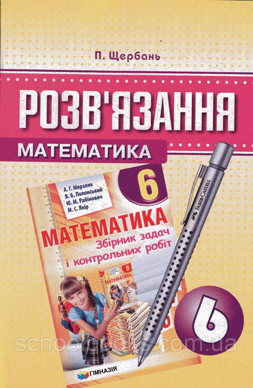 Решебник по математике 6 клас збірник задач і контрольних робіт