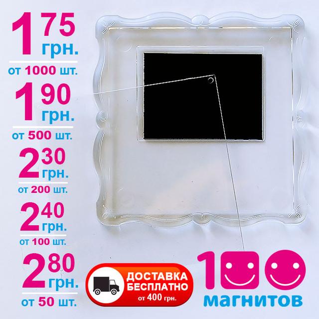 """Купить заготовку с магнитом """"Багет"""" 65х65 мм (размер полиграфической вставки 57х57 мм) у 100 магнитов"""