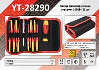 Набор диэлектрических отверток в чехле  1000V 12шт., YATO YT-28290