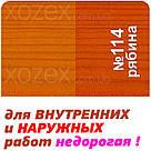 """Морилка - Лазурь с лаком Maxima """"ULTRA"""" алкидная 2,5лт РЯБИНА, фото 5"""