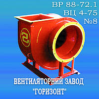 Вентилятор ВР 88-72.1 №8 (ВЦ 4-75 №8)