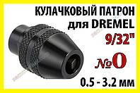 Кулачковый патрон №0 Dremel 9/32 дюйма под сверло 0,3-3,2 гравер бормашинка дрель