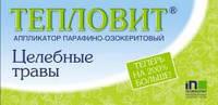 Тепловит Целебные травы 130г аппликатор парафино-озокеритовый Сириус