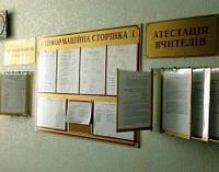 Стенди для методичних кабінетів