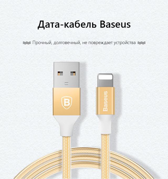 Lightning кабель Baseus Yashine серии для зарядки и передачи данных iPhone/iPad/iPod (1м) CALYY-0V Особенности
