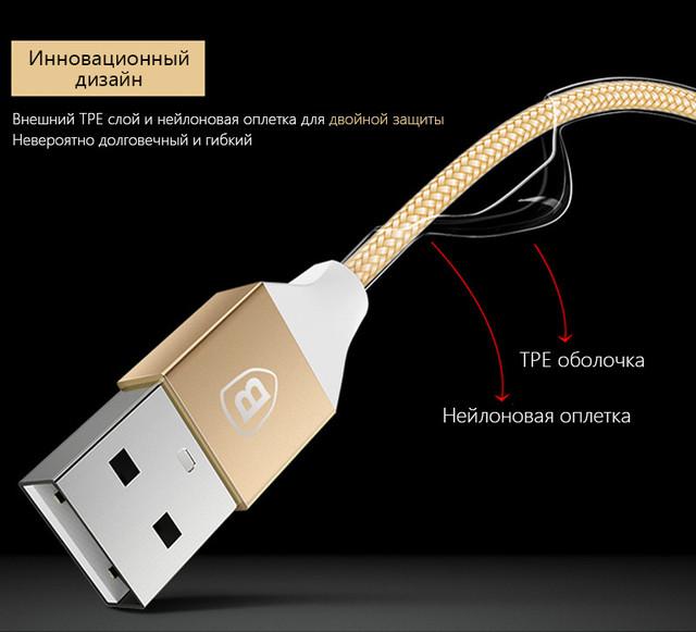 Lightning кабель Baseus Yashine серии для зарядки и передачи данных iPhone/iPad/iPod (1м) CALYY-0S Дизайн
