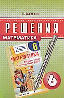 Сборник контрольных работ по математике в Украине Сравнить цены  Решения к сборнику задач и контрольных работ по математике 6 класс Щербань П