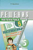 Решения к сборнику задач и контрольных работ по математике, 5 класс. Щербань П