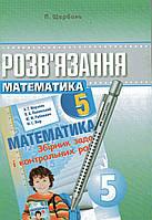 Розв'язків язання до збірника задач і контрольних робіт з математики 5 клас. Щербань П.