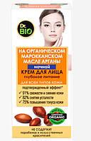 Dr.BIO крем для лица ночной Глубокое Питание на масле арганы Первое Решение (Россия) 50 мл. RBA /8-95