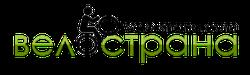 Велострана - официальный веломагазин. Продажа велосипедов и комплектующих с доставкой по Украине