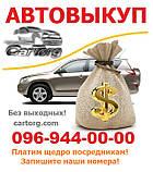 Автовыкуп Каменское, CarTorg, Выкуп авто любых в Каменском, фото 2