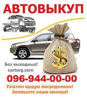 Автовыкур Каменское