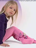 Детские демисезонные колготки для девочки с компьютерным рисунком