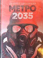 Копия Метро 2035. Дмитрий Глуховский
